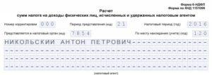 Сдают ли ИП без работников форму 6-НДФЛ
