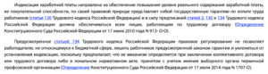 Индексация заработной платы по Трудовому кодексу РФ