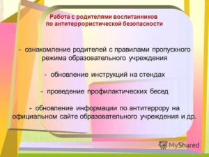 Как проводится инструктаж по антитеррористической безопасности