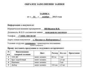 пример и правила составления заявки на приобретение товара