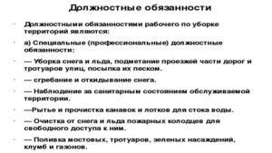 Должностная инструкция и обязанности тракториста
