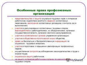 Профсоюзное представительство: изъяны правовой защиты интересов работника