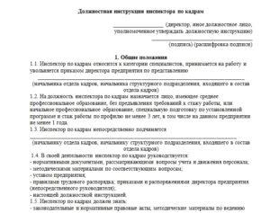 пример и основные положения должностной инструкции инспектора по кадрам