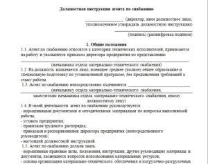 Состав должностной инструкции начальника отдела логистики: критерии для соискателя