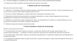 Должностная инструкция и обязанности водителя-экспедитора