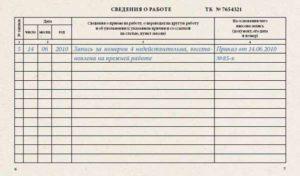 Правила и нюансы признания недействительной записи в трудовой книге