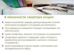 Должностная инструкция и обязанности секретаря руководителя на 2019 год
