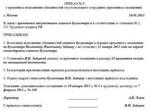 Исполнение обязанностей временно отсутствующего работника согласно ТК РФ