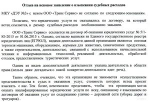 Оппонент против возмещения судебных расходов из-за исполнения обязательства третьим лицом