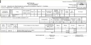 пример заполнения карточки складского учета