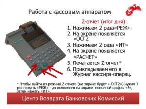 Как пользоваться кассовым аппаратом: пошаговая инструкция