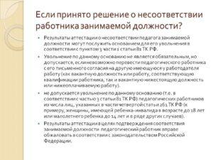 Как доказать несоответствие занимаемой должности по ТК РФ