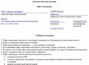 Пример должностной инструкции документоведа