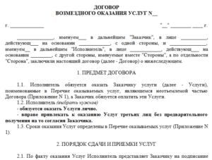 Правила оформления договора на оказание услуг физическим лицам