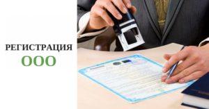 Стоимость регистрации ООО в 2019 году