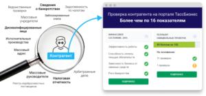 Проверка контрагента по ИНН и ОГРН