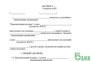 пример договора перевода долга