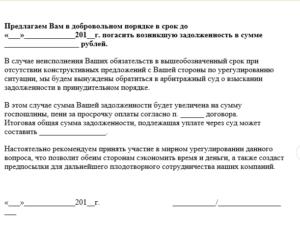 пример письма о задолженности по оплате
