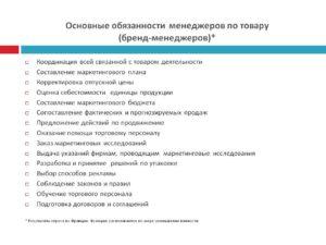 Основные должностные обязанности и компетенции бренд-менеджера