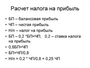 Как рассчитать налог на прибыль: пример