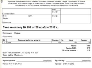 пример и бланк счета на оплату