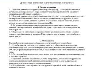Инженер-энергетик: должностные обязанности, ЕТКС и инструкция
