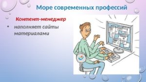 Профессия будущего контент-менеджер: основные задачи и требования к нему