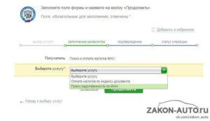 Как оплатить земельный налог онлайн банковской картой