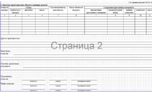 пример заполнения формы №ОС-4