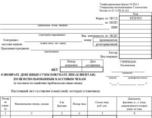 пример заполнения акта КМ-3