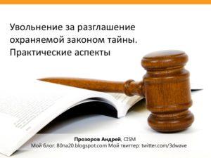 Увольнение за разглашение охраняемой законом тайны: особенности рассмотрения дел в суде
