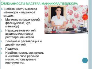 Должностная инструкция косметолога
