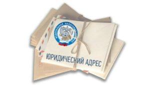 Как оформить юридический адрес для регистрации ООО