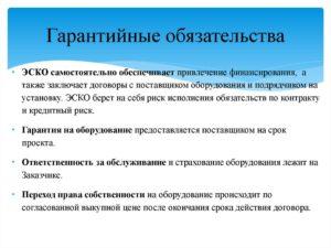 Гарантийные обязательства по ГК РФ