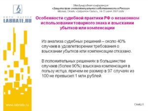 Особенности российской практики в отношении споров о товарных знаках