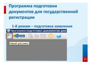 Как узнать о готовности документов о государственной регистрации предприятия
