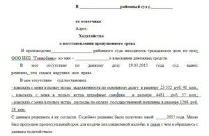 Ходатайство о восстановлении срока подачи апелляционной жалобы
