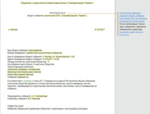 Протокол общего собрания  участников  по вопросу одобрения  крупной сделки