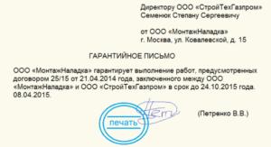Гарантийное письмо: виды, образцы, рекомендации к составлению