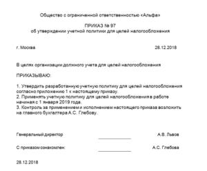 Требования к Решению о создании ООО в 2019 году