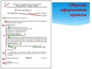 пример приказа по основной деятельности
