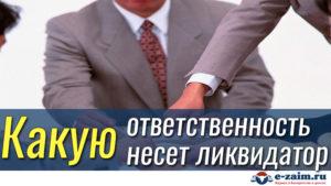 Кто может быть ликвидатором при ликвидации ООО