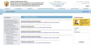 Какие данные о компании подлежат публикации в Федресурсе