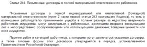 Практическое применение 278 статьи Трудового Кодекса РФ об увольнении без объяснения причин