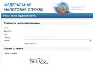 Узнать задолженность по налогам по ИНН контрагента можно на сайте ФНС