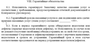 Опасные условия об оплате по договору подряда