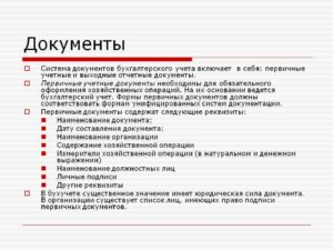 Перечень первичных документов бухгалтерского учета