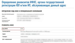 Как узнать код налогового органа России