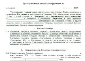 пример типового договора поставки товара