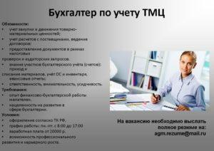 Обязанности и должностная инструкция бухгалтера материального стола